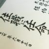京都東本願寺にて住職任命式をうけました