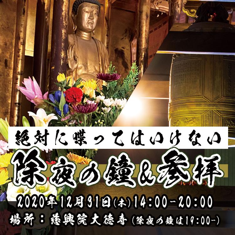 2020年大徳寺の大晦日について