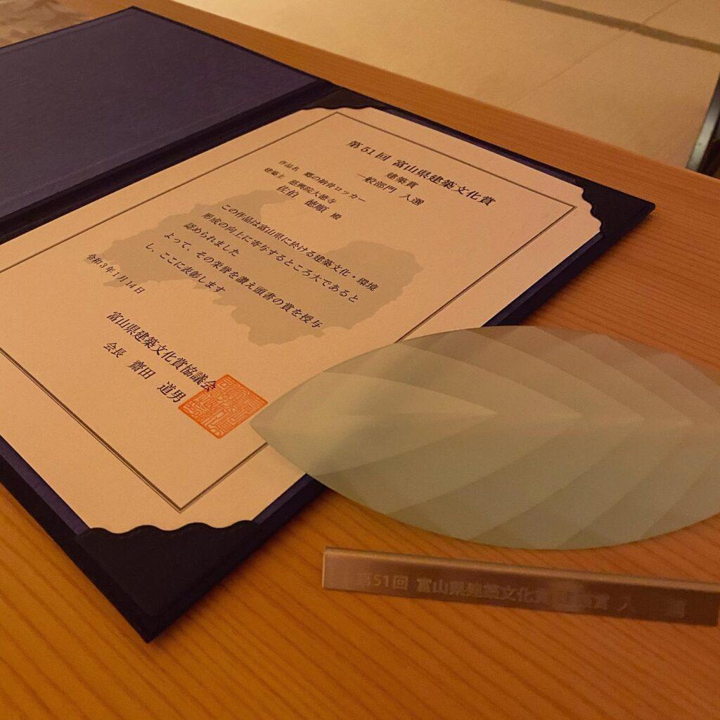 富山県建築文化賞の賞状とオブジェが送られてきました