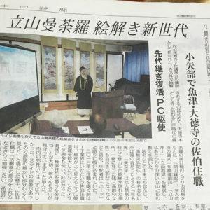 小矢部市にて立山曼荼羅公演をおこないました