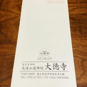 大徳寺の封筒デザインを一新しました