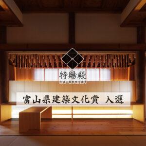 特賜殿の富山建築文化賞入選のご報告